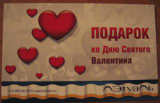 Подарок ко дню Св.Валентина в Летуаль!
