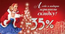 Подари себе скидку 35% в Л'Этуаль! Подарки самым ЛЮБИМЫМ!
