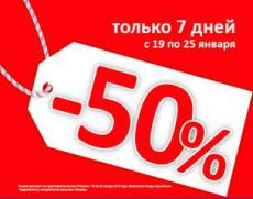 Только 7 дней! Cкидка - 50% на товары сезонных коллекций от ведущих мировых брендов в Л'этуаль!