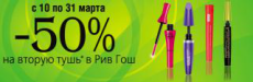 При покупке любой туши вторая тушь со скидкой 50%  в сети Рив Гош