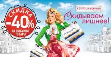 Скидка -40% в Летуаль с 20 по 29 февраля