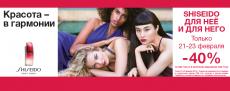 Скидки до 40% на косметику Shiseido