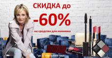 C 15 по 31 марта в магазинах Л'Этуаль скидки до 60%