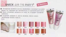 Блеск для губ Party от Belor Design
