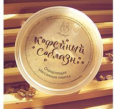 Очищающая плитка «Кофейный соблазн» от Мыловаров