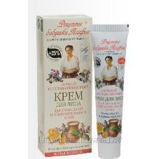 Крем для лица защитный дневной с УФ-фильтром от Рецепты бабушки Агафьи