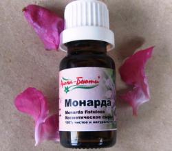 Эфирное масло монарды от Aroma Beauty