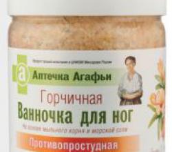 Горчичная ванночка для ног от Аптечка Агафьи