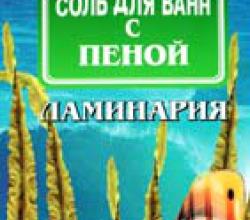 """Соль для ванн с пеной Ламинария от """"СОЛИ ОТ ЛАРИСЫ"""""""