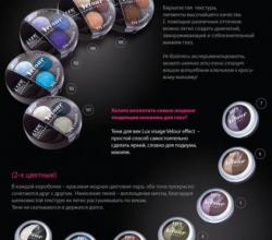 Компактные 3-х цветные тени для век Velour effect (оттенок № 101) от Lux Visage