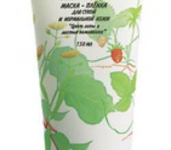 """Маска-пленка для сухой и нормальной кожи лица """"Цвет липы и Листья земляники"""" от Green Mama"""