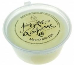 """Масло для рук """"Розовое настроение"""" от Мыловаров (1)"""