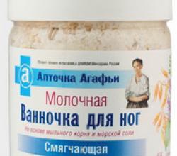 "Ванночка для ног Молочная ""Аптечка Агафьи"""