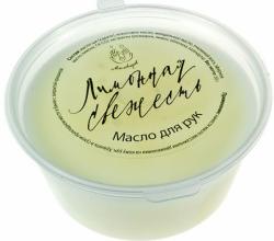 """Масло для рук """"Лимонная свежесть"""" от Мыловаров"""