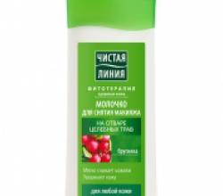 Молочко для снятия макияжа для любой кожи от Чистой Линии