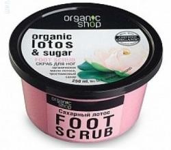 """Скраб для ног """"Сахарный лотос"""" от Organic Shop"""