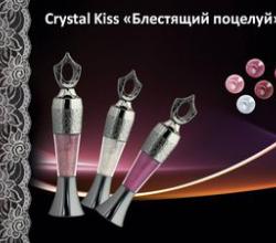"""Блеск для губ с гиалуроновой кислотой Crystal Kiss """"Блестящий поцелуй"""" от Faberlic"""