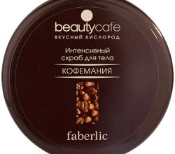 Интенсивный кофейный скраб для тела от Faberlic