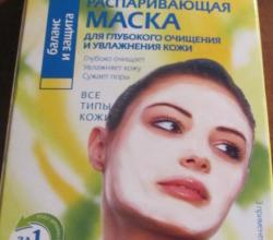 Распаривающая маска для глубокого очищения и увлажнения кожи лица от Natura