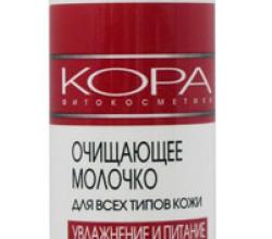 Очищающее молочко для всех типов кожи от Кора