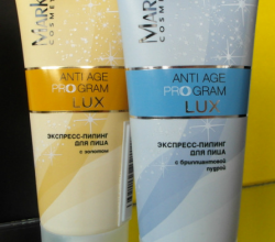 """Экспресс-пилинги для лица Anti Age Program Lux (""""С золотом"""" и """"С бриллиантовой пудрой"""") от Markell"""