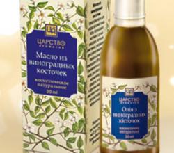 Масло Виноградной косточки от Царства Ароматов