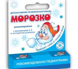 """Детская гигиеническая помада """"Морозко"""""""