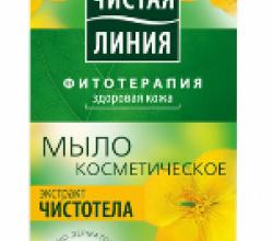 """Мыло косметическое """"Экстракт чистотела"""" от Чистая Линия"""
