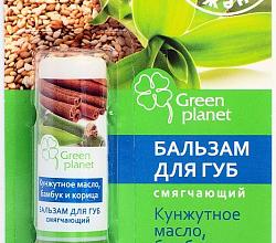 Бальзам для губ смягчающий от Green Planet