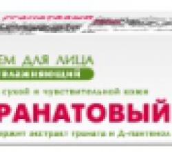 """Крем для лица """"Гранатовый"""" от Невской Косметики"""