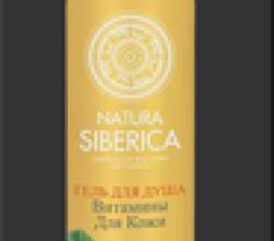 """Гель для душа """"Витамины для кожи"""" от Natura Siberica"""