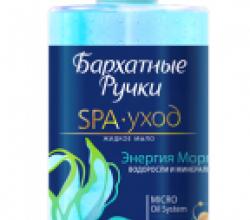 """Жидкое мыло Бархатные ручки """"SPA-уход Энергия моря» от Концерн Калина"""