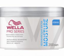 Увлажняющая маска для волос Moisture от Wella Pro Series (1)