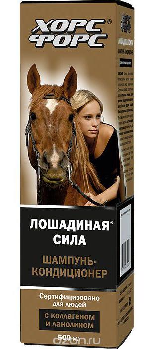 """Шампунь-кондиционер с коллагеном и ланолином """"Лошадиная сила"""" Horse force"""