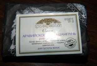 Аравийское мыло-шампунь для густоты волос от Organic Shop