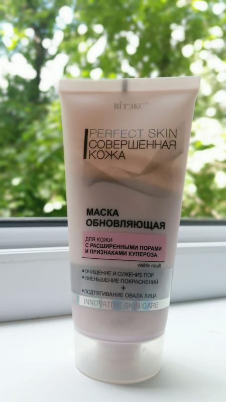 Маска для лица Perfect Skin Совершенная кожа Обновляющая для кожи с расширенными порами и признаками купероза от Витэкс