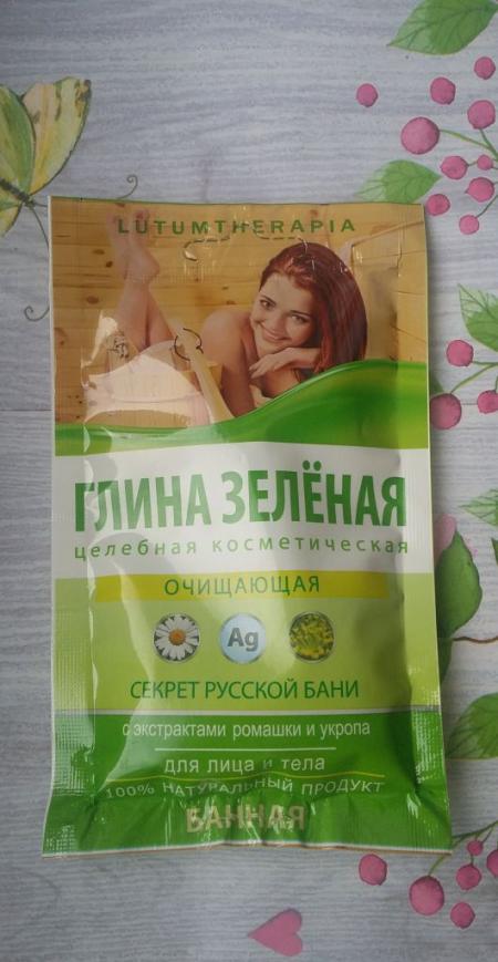 """Глина зелёная целебная косметическая """"Очищающая"""" от Lutumtherapia"""