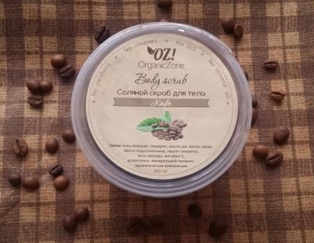 """Соляной скраб для тела """"Кофе"""" от Organic Zone"""