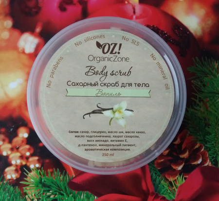 "Сахарный скраб для тела ""Ваниль"" от Organic Zone"