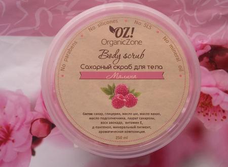 """Сахарный скраб для тела """"Малина"""" от Organic Zone"""