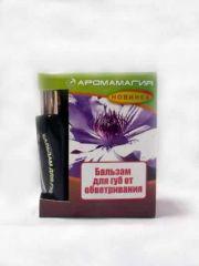Бальзам для губ обветривания от АромаМагия