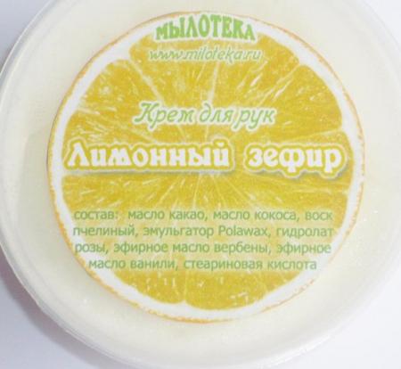 """Натуральный крем для рук """"Лимонный зефир"""" от Мылотека"""