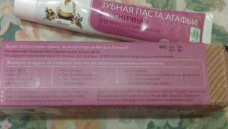Органическая зубная паста Агафьи брусничная для укрепления эмали от Рецепты бабушки Агафьи