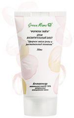 """Крем Восхитительный бюст """"Эфирное масло розы и растительный коллаген"""" от Green Mama"""
