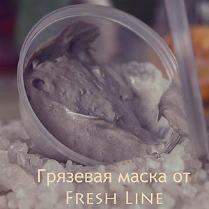 Грязевая маска для лица от Fresh Line