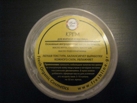 Крем для лица для жирной кожи от Fresh Line (1)