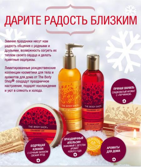 Набор из мини вариантов масла для тела из рождественской коллекции от The Body Shop