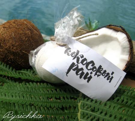 """Бурлящий шар для ванны """"Кокосовый рай"""" от Мыловаров"""