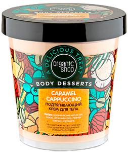 Крем для тела Подтягивающий Caramel Cappuccino Body Desserts от Organic Shop