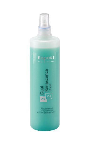 Увлажняющая сыворотка для восстановления поврежденных волос Dual Renascence 2 phase от Kapous